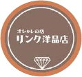 オシャレの店 リンク洋品店