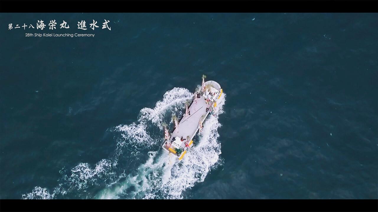 岡崎漁業部様 – 進水式2020